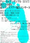 est_20th_concert_01.jpg
